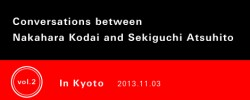 Conversation between Nakahara Kodai and Sekiguchi Atsuhito  :  2. In Kyoto