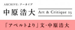 【ARCHIVE:中原浩大】1994年『Art & Critique』23号〈DRAWING〉「アペルトより」文・中原浩大