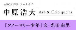 【ARCHIVE:中原浩大】1992年『Art & Critique』21号〈CROSSING〉「アノーマリー少年」文・光田由里