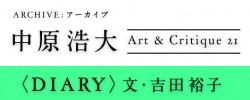 【ARCHIVE:中原浩大】1992年『Art & Critique』21号〈DIARY〉「僕の欲しかったタンキングマシーン」ナラヨカッタノ二 文・吉田裕子