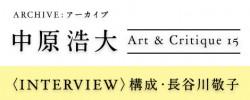 【ARCHIVE:中原浩大】1990年『Art & Critique』15号〈INTERVIEW〉「中原浩大」構成・長谷川敬子