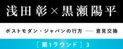 浅田彰×黒瀬陽平「ポストモダン・ジャパンの行方――意見交換」[第1ラウンド]3