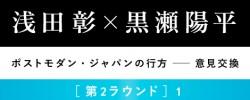 浅田彰×黒瀬陽平「ポストモダン・ジャパンの行方――意見交換」[第2ラウンド]1