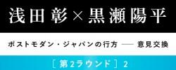 浅田彰×黒瀬陽平「ポストモダン・ジャパンの行方――意見交換」[第2ラウンド]2