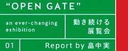 """レポート by 畠中実「""""OPEN GATE"""" 動き続ける展覧会 an ever-changing exhibition」"""