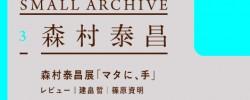 1989年『Art & Critique』9号より転載 <br />〈CROSSING〉森村泰昌展「マタに、手」レビュー・建畠晢/篠原資明