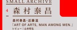 1991年『Art & Critique』15号より転載 <br />〈CROSSING〉森村泰昌・近藤滋「ART OF ARTS, MAN AMONG MEN.」 レビュー・山本和弘