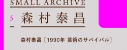 1991年『Art & Critique』15号より転載 <br />〈NOTES〉 森村泰昌[1990年 芸術のサバイバル]構成・原久子