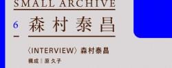 1992年『Art & Critique』19号より転載 <br />〈INTERVIEW〉「森村泰昌」構成・原久子
