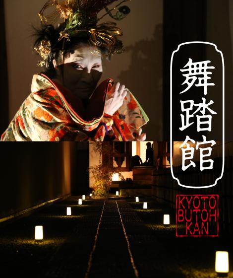 KYOTO舞踏館『秘色』