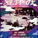 演劇ビギナーズユニット 2016 #23 劇団虹差点『夏休み』