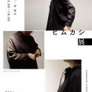 himukashi_ex_web01-02