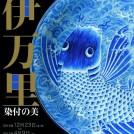 「図変り」大皿の世界 伊万里 染付の美