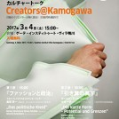 Creators@Kamogawa〈日独クリエイターズTALK〉