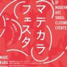 滋賀近美クロージングイベント「マデカラフェスタ ー美術館のこれマデとこれカラー」