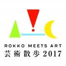 六甲ミーツ・アート 芸術散歩2017