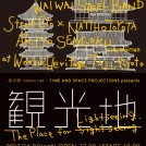 Nehan Lab. ネハンラボ in 東寺 [夜の部]:観 光 地 – The Place for Lightseeing