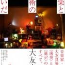 『音楽と美術のあいだ』刊行記念 大友良英×小崎哲哉トークイベント