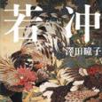 知情意カフェ 第3回「作家・澤田瞳子さんが語る伊藤若冲の生涯」