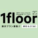 若手芸術家支援企画「1floor2017」〈展示プラン募集!〉