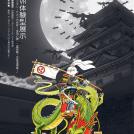 Interactive VR Exhibition The World of Stan Sakai -Usagi Yojimbo: Nijo Castle / Ninja Dojo –