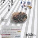 「国際陶磁器フェスティバル美濃」の歩み