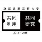 【7/24締切】舞台芸術研究センターオープンラボラトリー〈2018年度共同研究公募〉