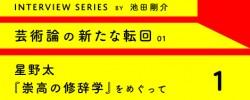 芸術論の新たな転回 01 星野太(1)</br>(Interview series by 池田剛介)</br>それでもなお、レトリックを――星野太『崇高の修辞学』をめぐって1