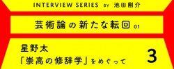 芸術論の新たな転回 01 星野太(3)</br>(Interview series by 池田剛介)</br>それでもなお、レトリックを――星野太『崇高の修辞学』をめぐって3