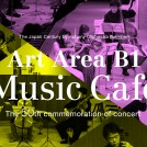 第50回記念公演「アートエリアB1ミュージックカフェ」