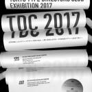 TDC 2017