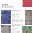 奥田輝芳 個展 -abstract-