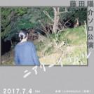 藤田陽介 ソロ公演「ニアリーイコール」