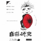 ダンス×音楽×お芝居 ブッキング・イベント『自由研究』