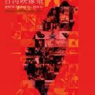 宝•映•島 台湾映像祭