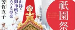 芳賀直子著『祇園祭の愉しみ』