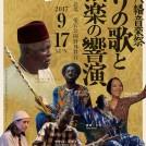 郡上八幡音楽祭2017 West African Groove マリの歌と弦楽の響演