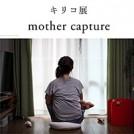 キリコ展 mother capture
