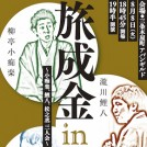 『旅成金 in京都』~小痴楽、鯉八、松之丞三人会~