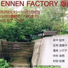 ENNEN FACTORY 版画展