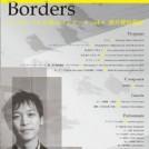 """アンサンブル九条山コンサート vol.4 酒井健治個展 """"Borders"""""""