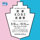 Port City Kobe Art Festival