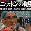 福島菊次郎展「写真展」&「ドキュメンタリー上映」