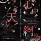 木ノ下歌舞伎 「心中天の網島ー2017リクリエーション版ー」