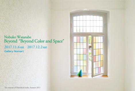 """渡辺信子 Nobuko Watanabe: Beyond """"Beyond Color and Space"""""""