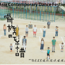 『KOBE – Asia Contemporary Dance Festival #4』