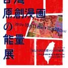 台湾原創(オリジナル)漫画の能量(エネルギー)展