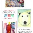 アトリエやっほぅ!!名刺プロジェクト原画展