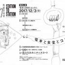 鉄道芸術祭vol.7 電車公演「電車と食堂とコントと」