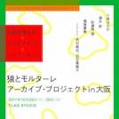 「猿とモルターレ アーカイブ・プロジェクト in 大阪」